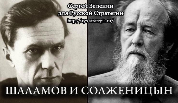 Шаламов и Солженицын