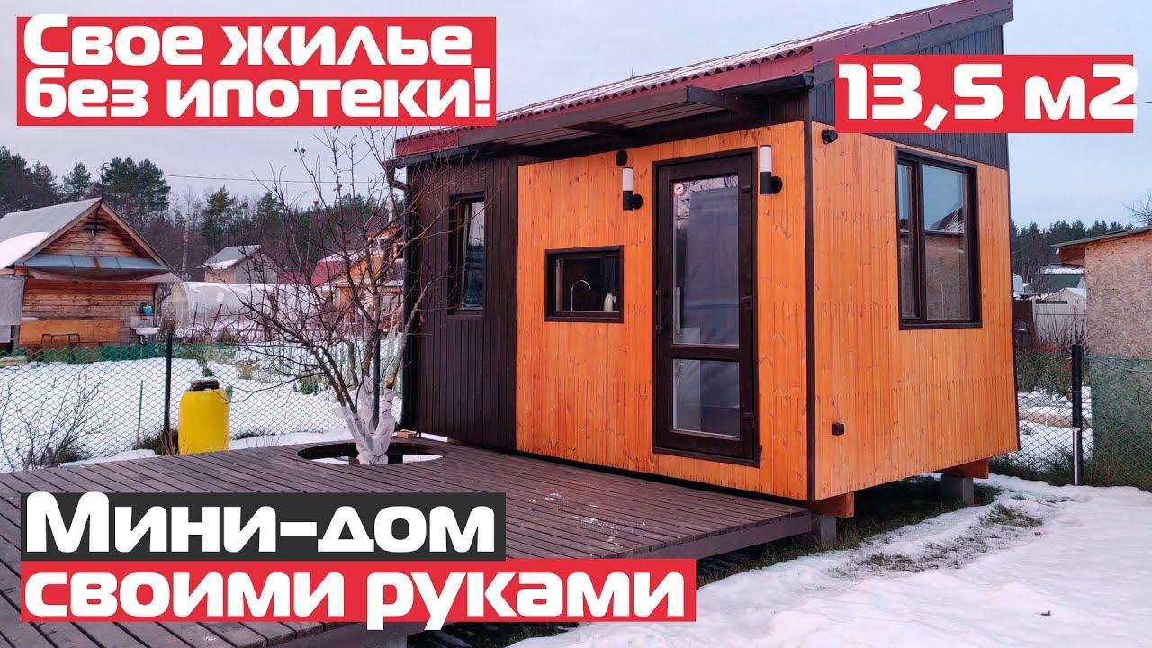 Мини-дом своими руками