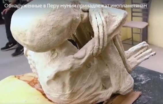 Обнаруженные вПеру мумии принадлежат инопланетянам