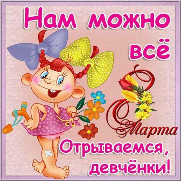С 8 марта поздравления прикольные и смешные короткие