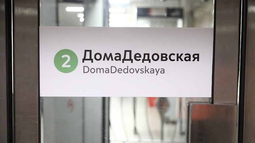 Станции метро «переименовали» из‑за коронавируса в Москве
