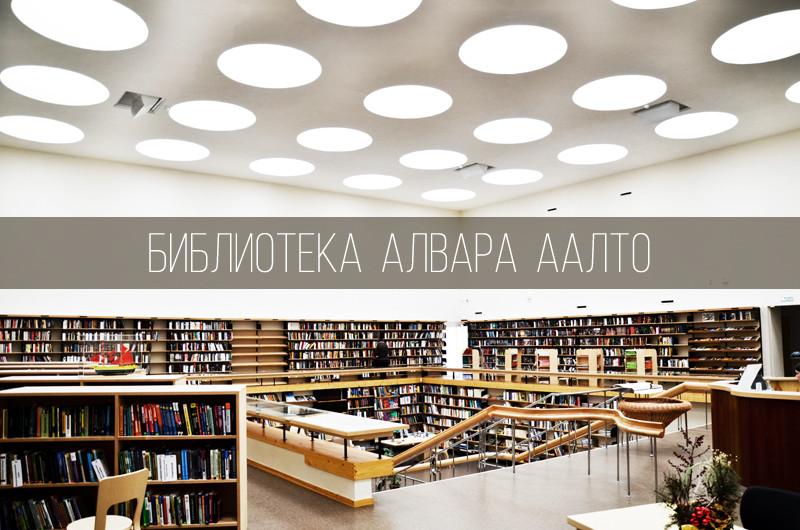 Библиотека Алвара Аалто в Выборге