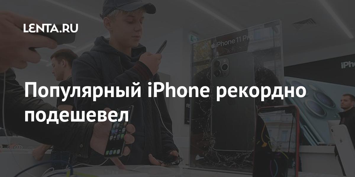 Популярный iPhone рекордно подешевел Наука и техника