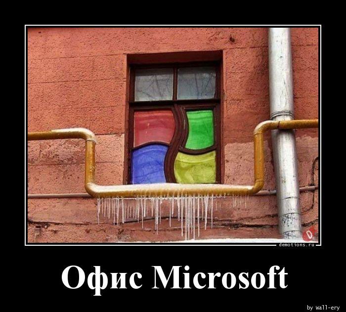 Microsoft Office демотиватор, демотиваторы, жизненно, картинки, подборка, прикол, смех, юмор