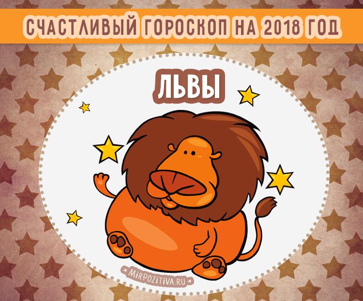 Гороскоп для льва на 17 февраля 2018