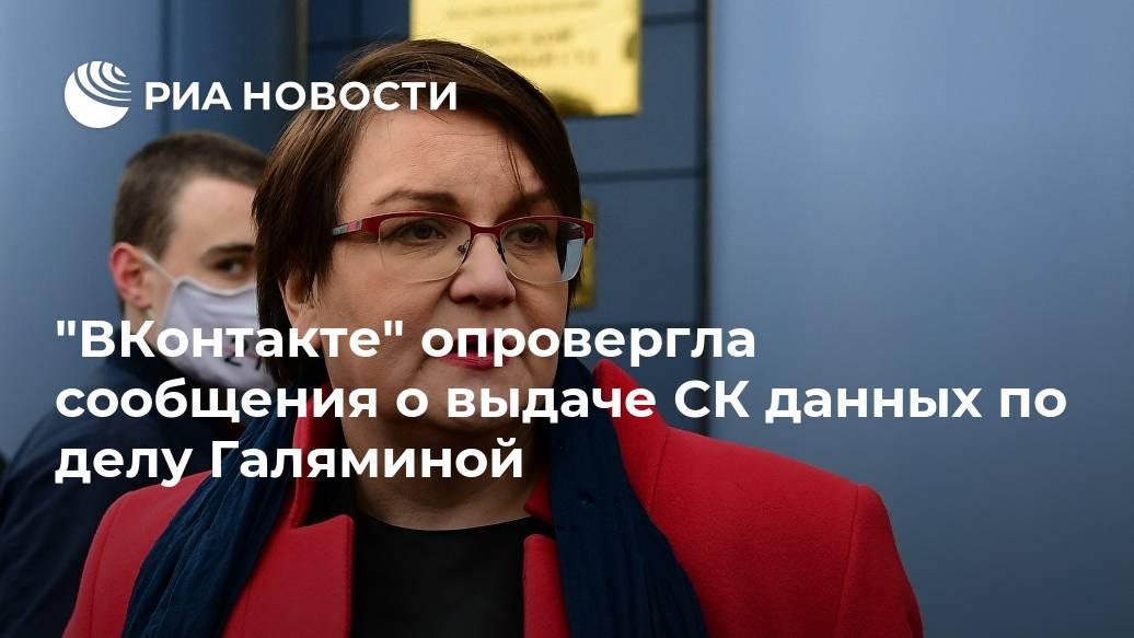 """""""ВКонтакте"""" опровергла сообщения о выдаче СК данных по делу Галяминой Лента новостей"""