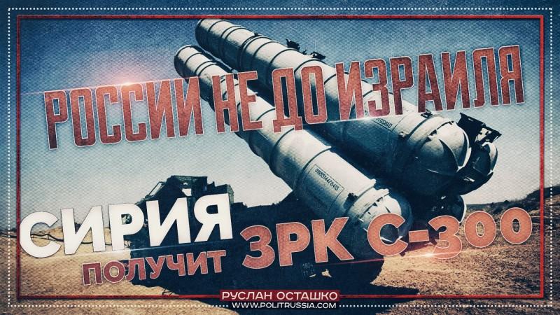 России больше нет дела до проблем Израиля: сирийцы получат ЗРК С-300