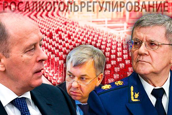 Противостояние Генпрокуратуры и ФСБ: война за контроль над Росалкогольрегулированием россия