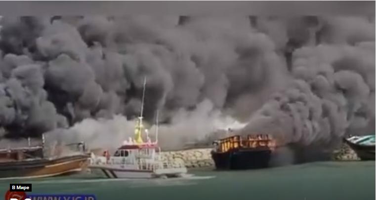 В Ормузском проливе атакованы четыре иранских корабля
