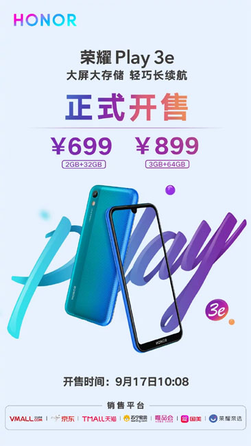 Анонсирован ультрабюджетный смартфон Honor Play 3e