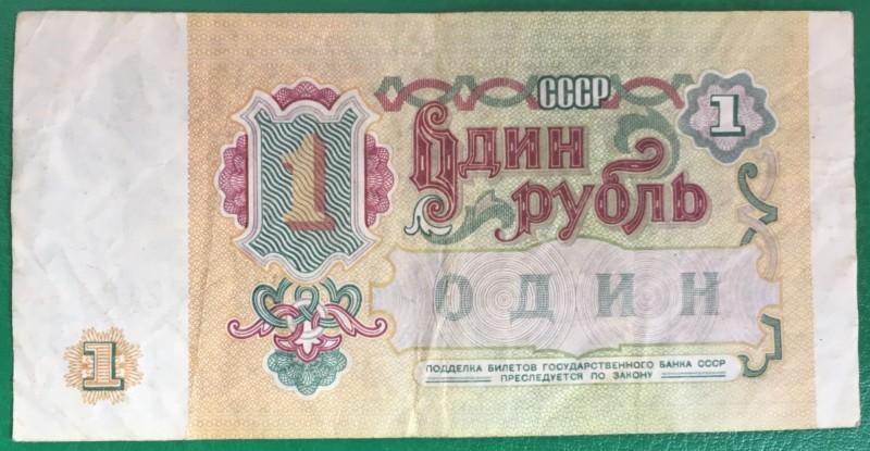 Рублевый застой в СССР