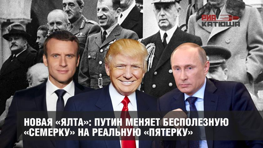 Новая «Ялта»: Путин меняет бесполезную «Семерку» на реальную «Пятерку»