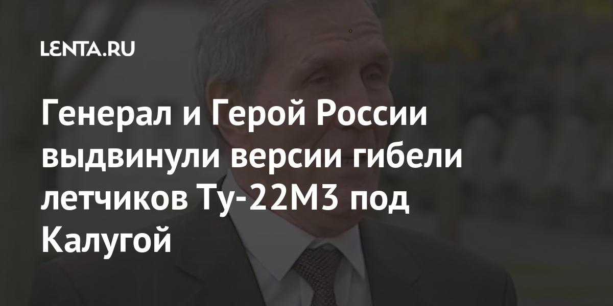 Генерал и Герой России выдвинули версии гибели летчиков Ту-22М3 под Калугой Наука и техника