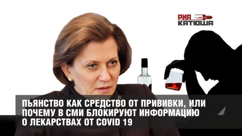 Пьянство как средство от прививки, или почему в СМИ блокируют информацию о лекарствах от Covid 19 россия