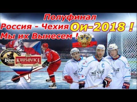 хоккей: Россия - Чехия прямая трансляция олимпиада 2018