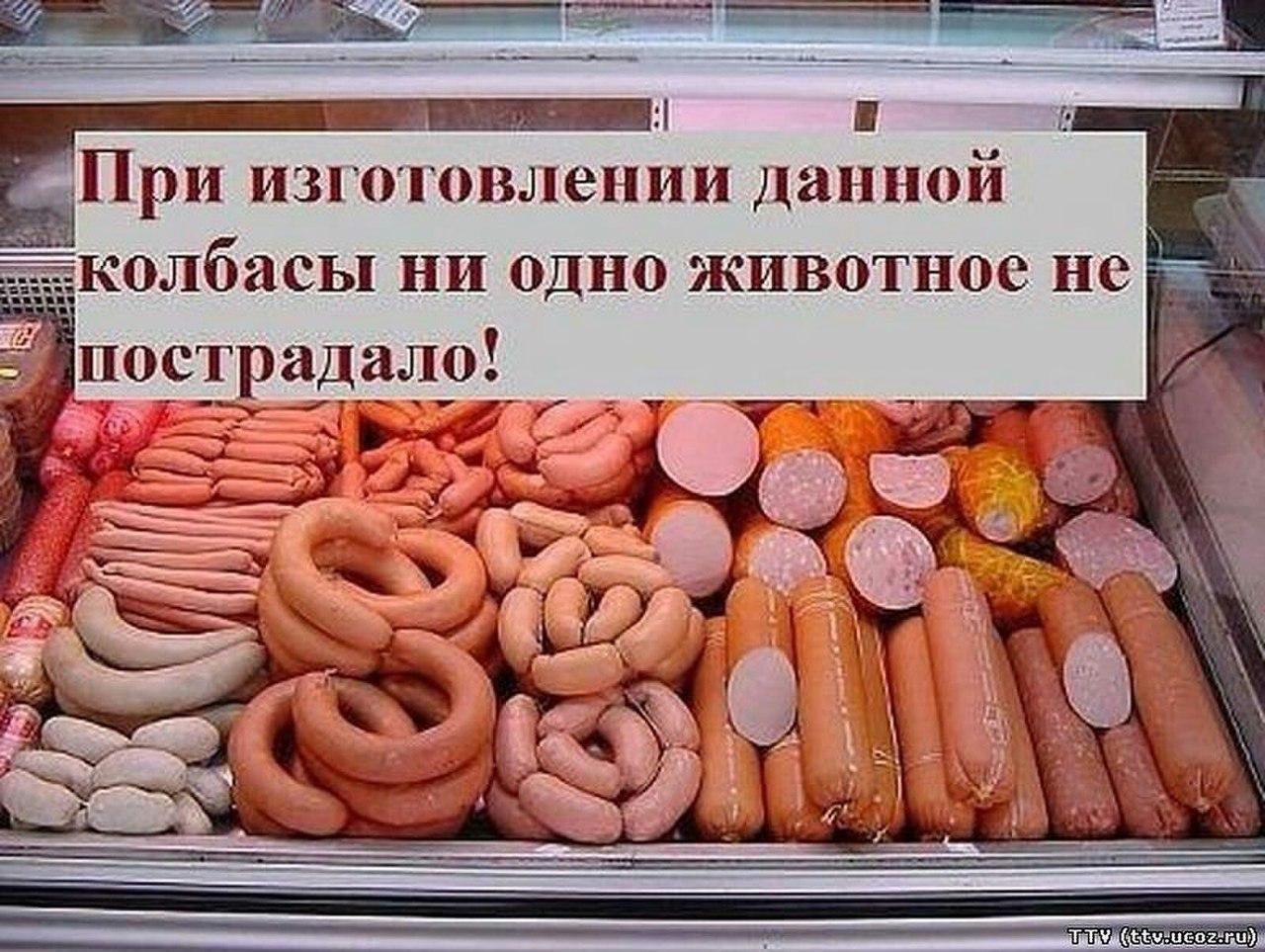 Прикольные картинки про колбасу, ополченцам