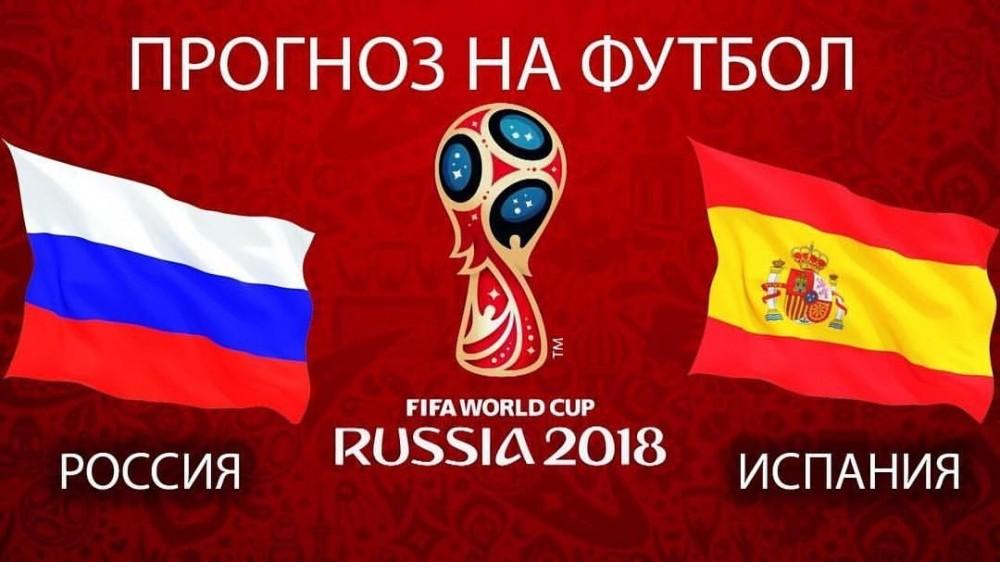 Как думаете, сборная России выиграет у испанцев?
