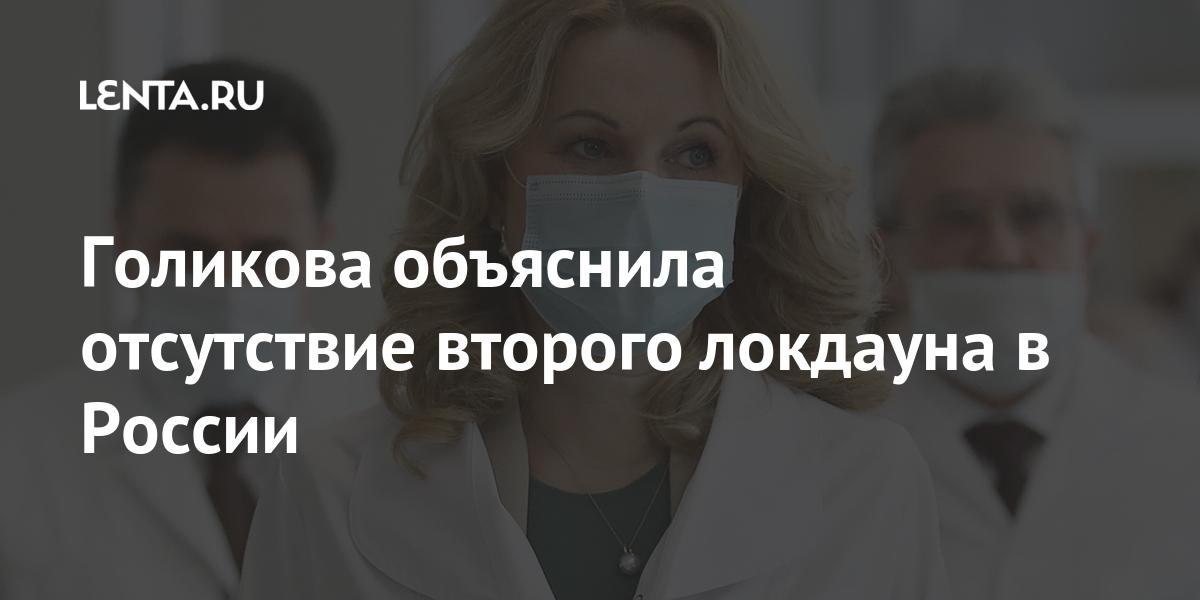 Голикова объяснила отсутствие второго локдауна в России Россия