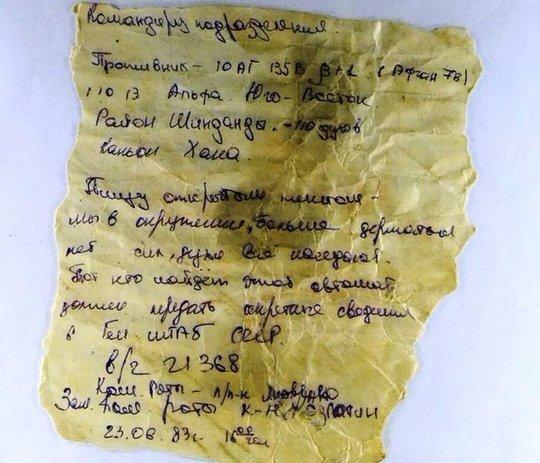 34 летняя записка из автомата Калашникова автомат калашникова, капсула времени, послание