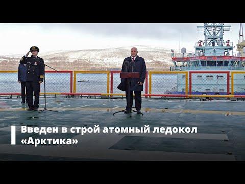 Введен в строй атомный ледокол «Арктика»