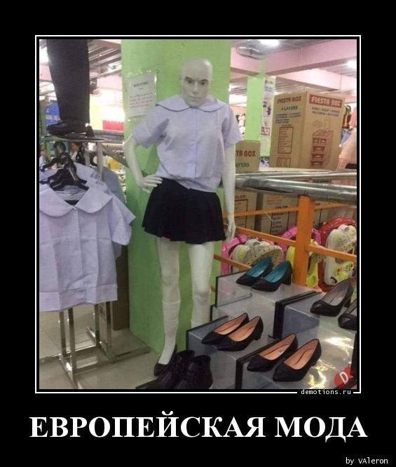 Европейская мода демотиватор, демотиваторы, жизненно, картинки, подборка, прикол, смех, юмор
