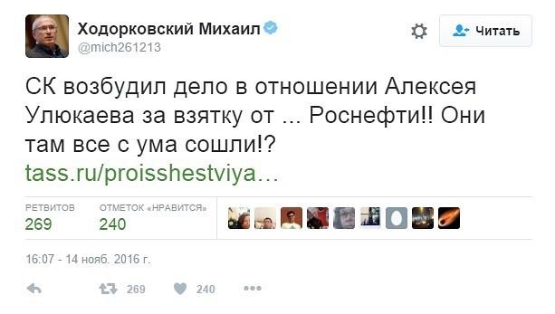 Ходорковский лично курирует …
