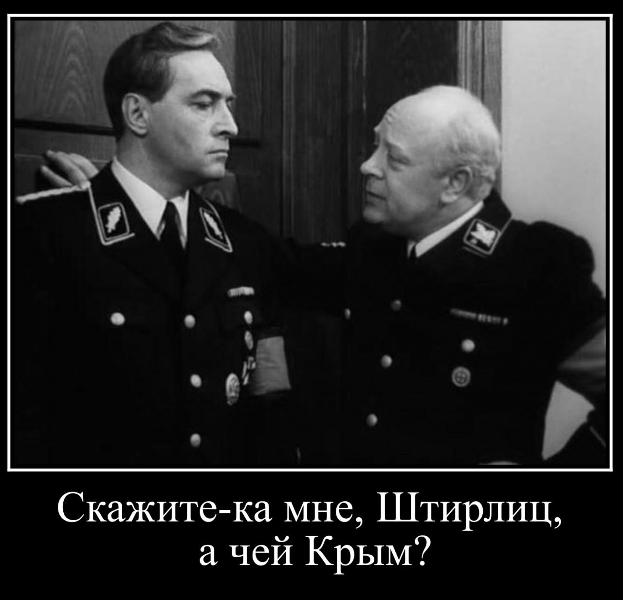 Скажите-ка мне, Штирлиц, а чей Крым?