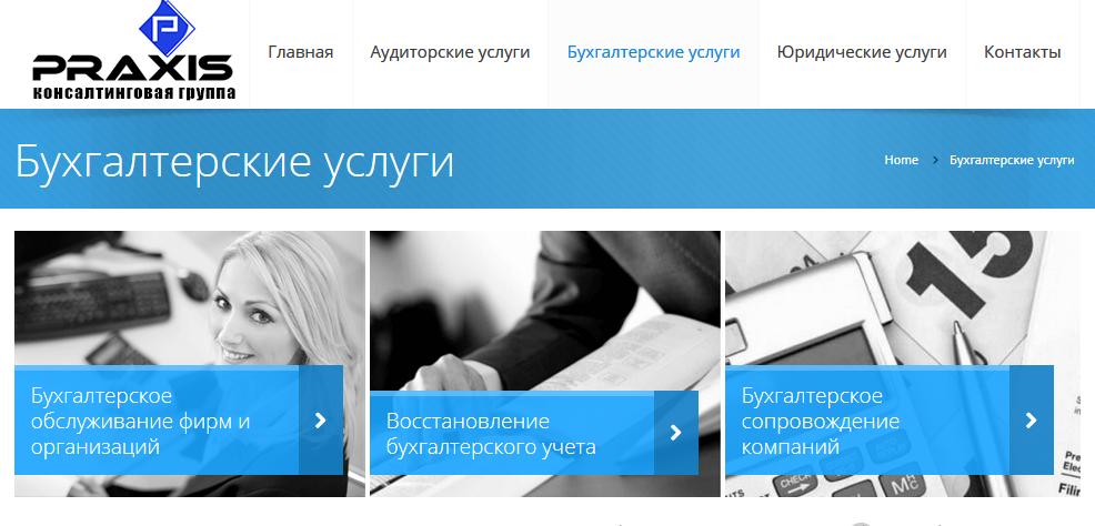 Сервис консалтинг бухгалтерские услуги рсв-1 2.5.1