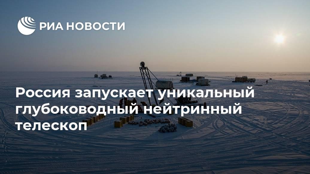 Россия запускает уникальный глубоководный нейтринный телескоп Лента новостей