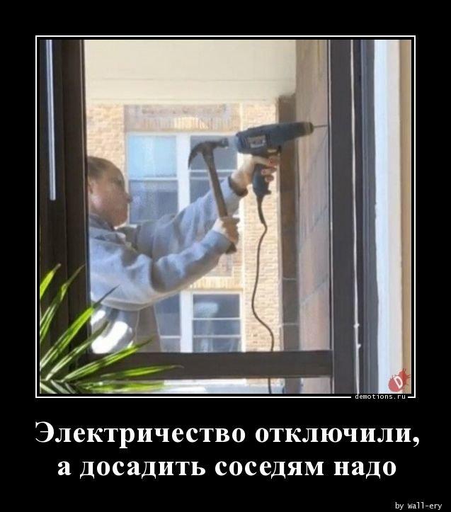 Электричество отключили, а досадить соседям надо демотиватор, демотиваторы, жизненно, картинки, подборка, прикол, смех, юмор