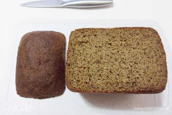 Подготовить бородинский хлеб. Срезать верхушку вдоль и сохранить.