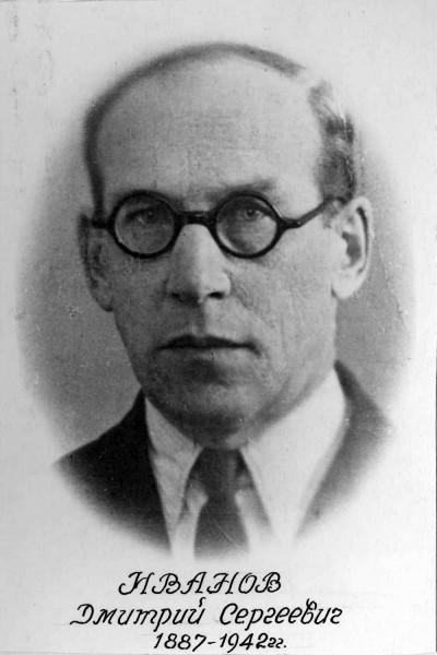 Дмитрий Сергеевич Иванов 9 января 1942 скончался от голода  в кабинете, где хранились десятки килограммов зерна