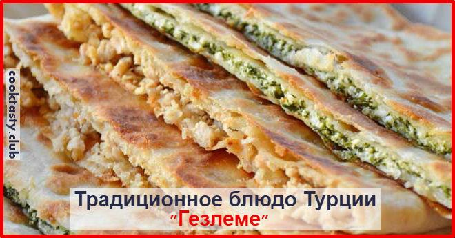 Замечательное блюдо турецкой кухни &8212; Гезлеме