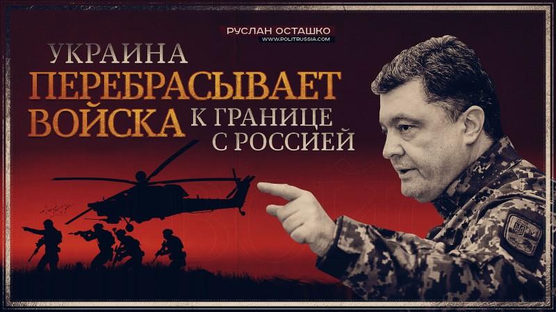 Украина перебрасывает войска к границе с Россией