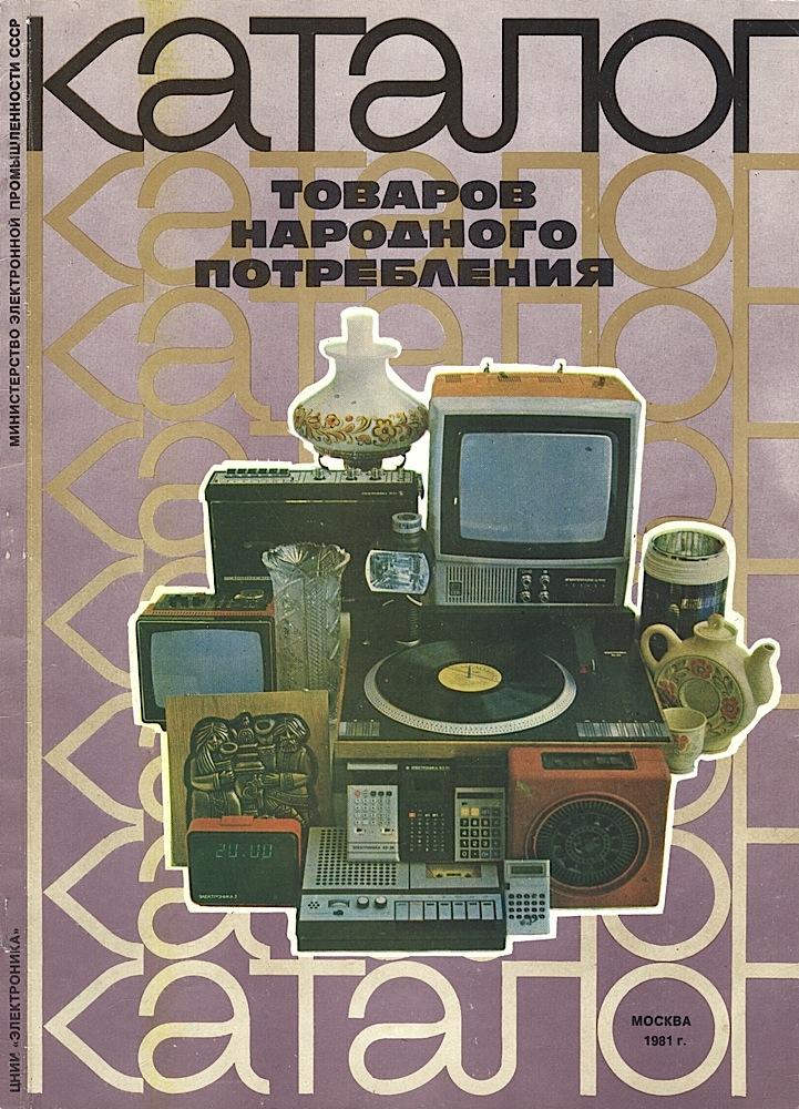 Советская электроника, бытовая и фото техника, сувениры и игрушки начала 1980-х