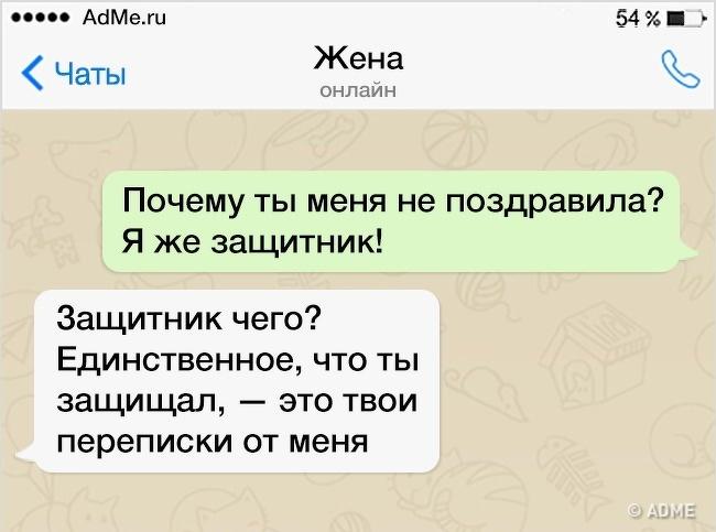 15 СМС-переписок с людьми, у которых буквально на все заготовлен ответ