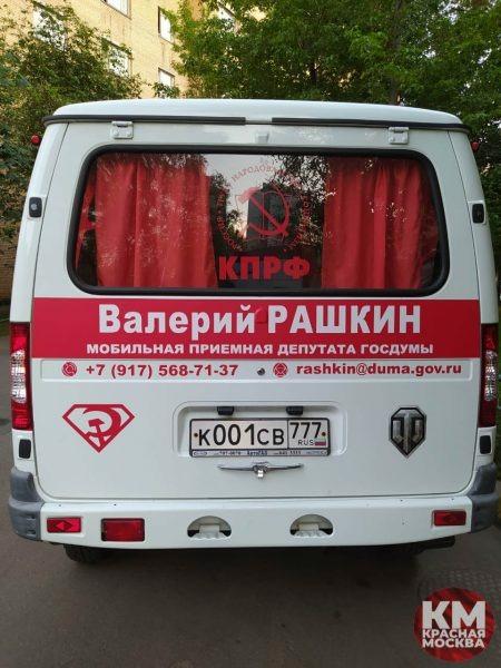 За депутатом Госдумы от КПРФ Валерием Рашкиным обнаружена слежка Политика