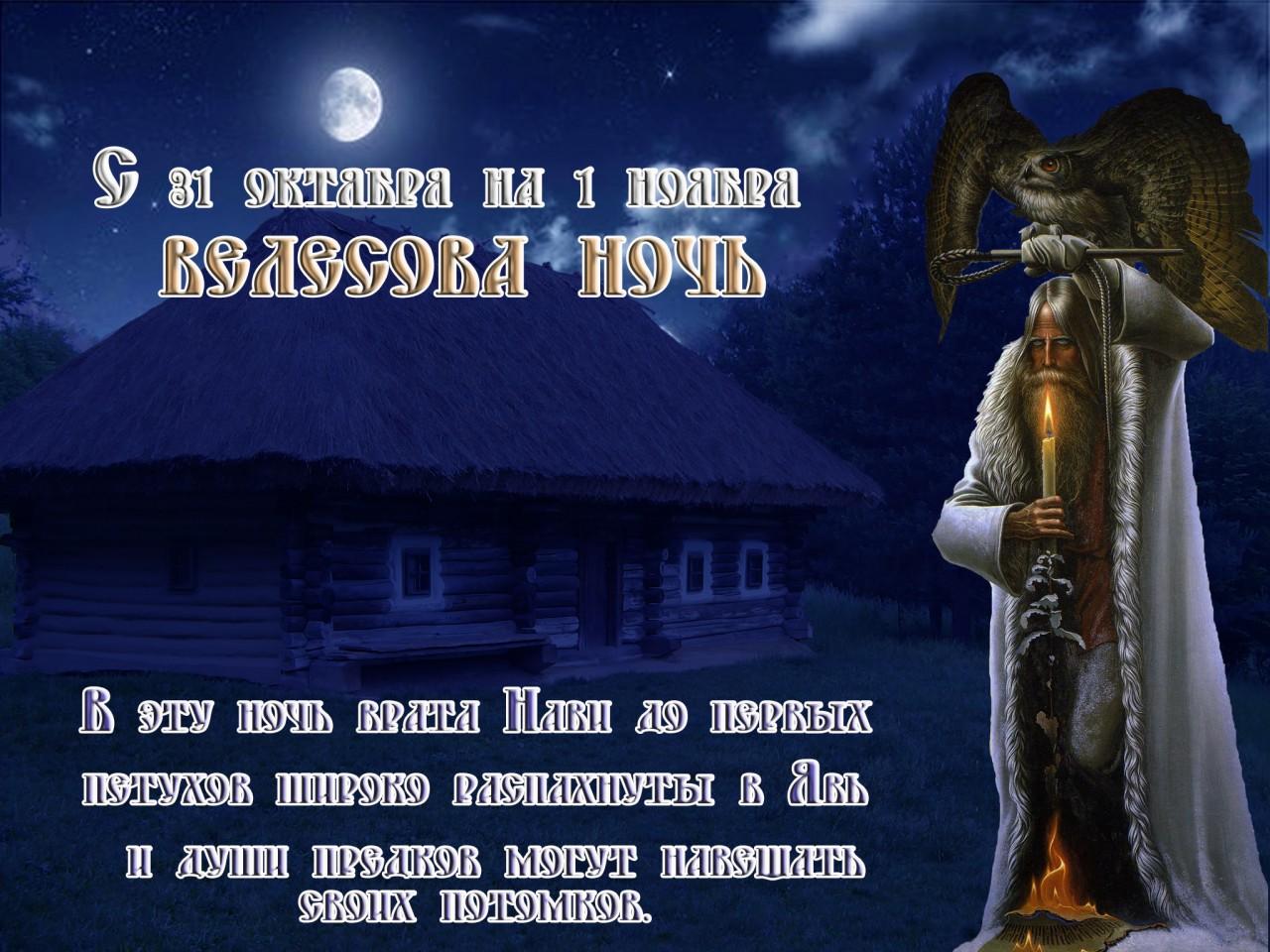 Чародейная Велесова ночь с 31 октября на 1 ноября - как встречать