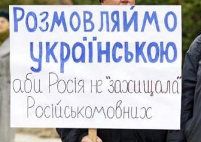 Очередной русский регион Украины отказался от русского языка.