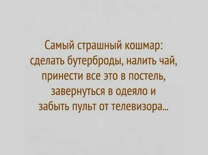 Одолевают мысли, а когда был молодым, они даже приближаться боялись...) анекдоты