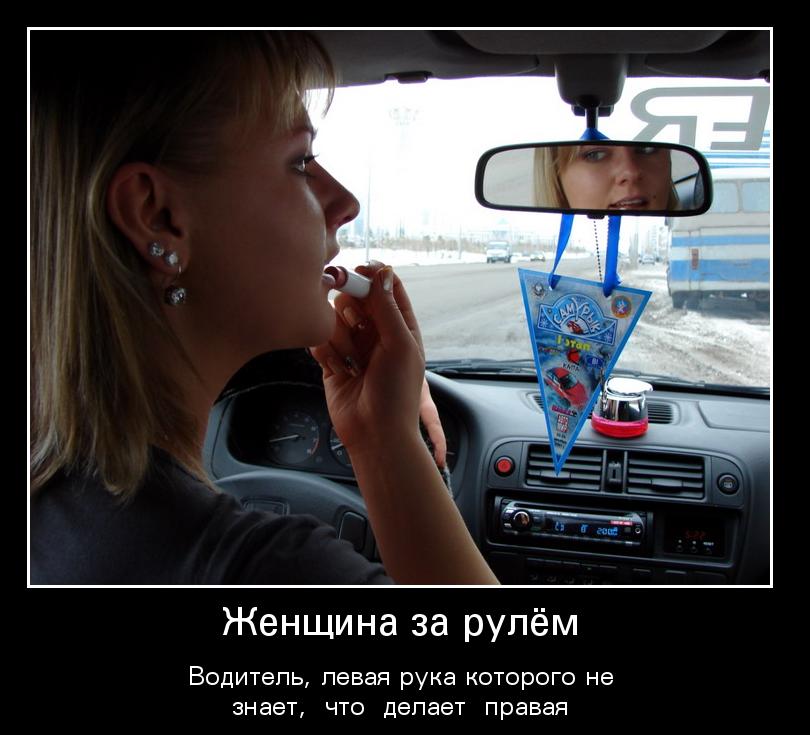 Картинки смешные про женщин водителей, поздравление для любимого