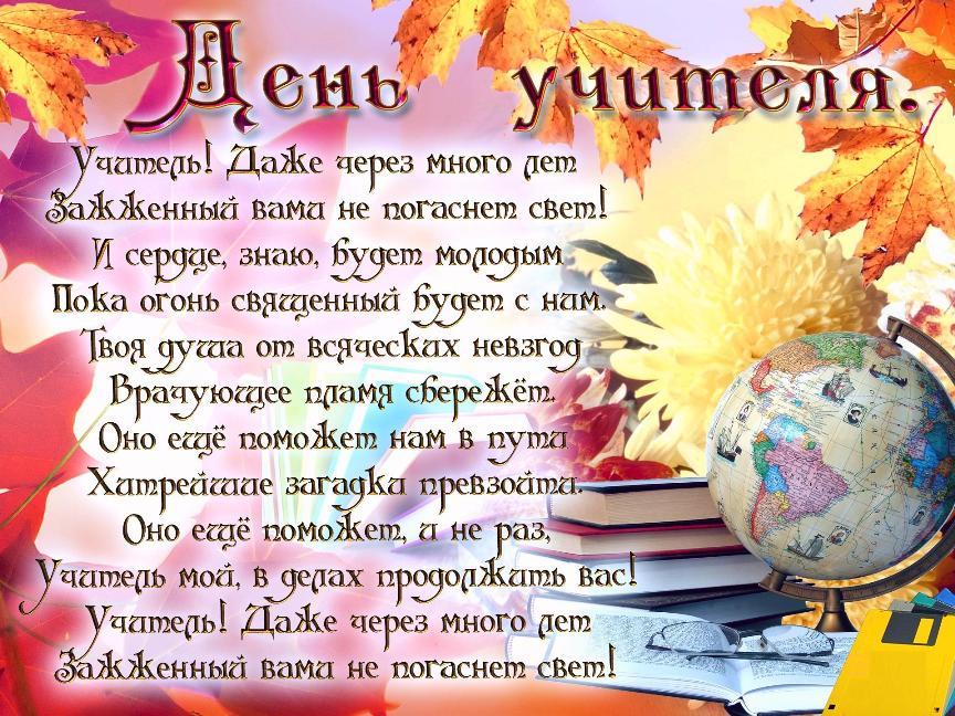День географа стихи