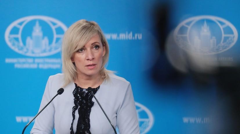 """""""Цинично и нагло отрицали очевидное"""": Захарова оценила архивные документы ЦРУ о Бандере"""