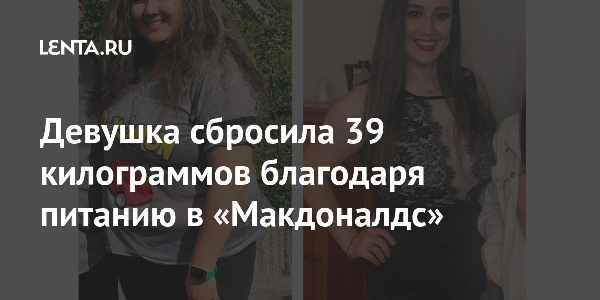 Девушка сбросила 39 килограммов благодаря питанию в «Макдоналдс» Из жизни