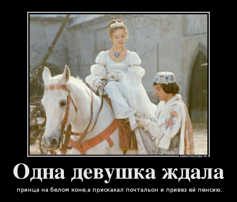 Прикольные картинки про принцев на белом коне, сделать можно