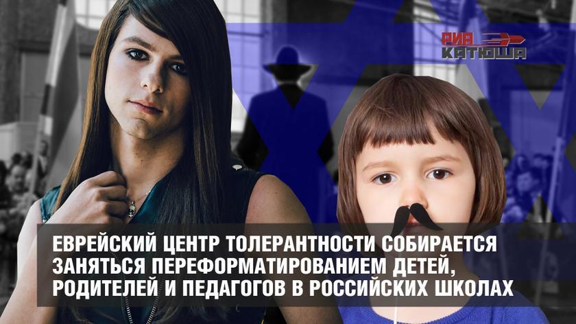 Еврейский центр толерантности собирается заняться переформатированием детей, родителей и педагогов в российских школах