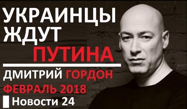 Гордон: Очень много киевлян …