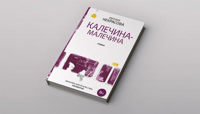 Три книги современной русско…