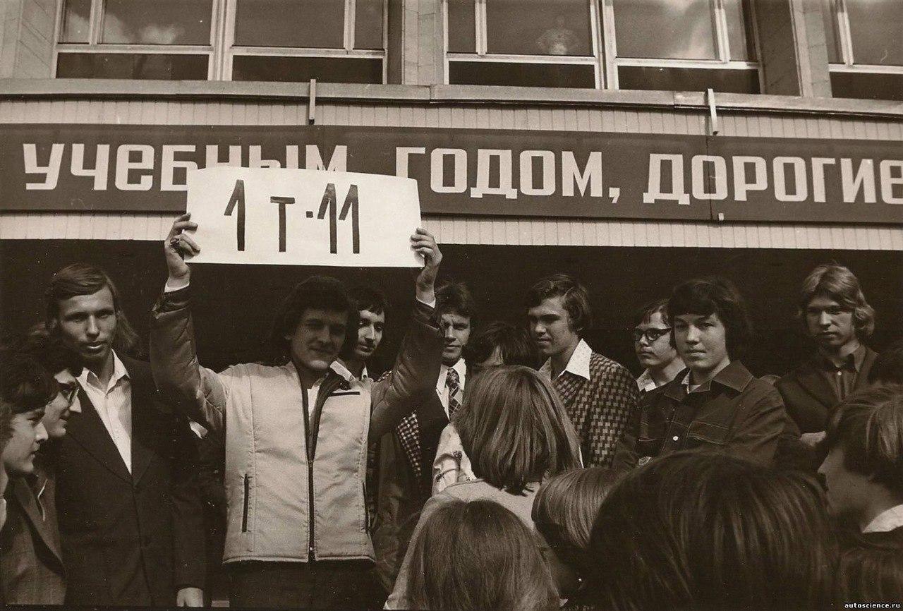 Жизнь студентов  Московского индустриального университета . 1970-е