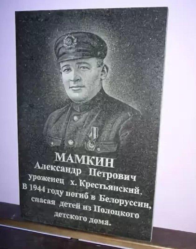 «Дети Мамкина» Александр Петрович Мамкин, страницы истории, чтобы помнили